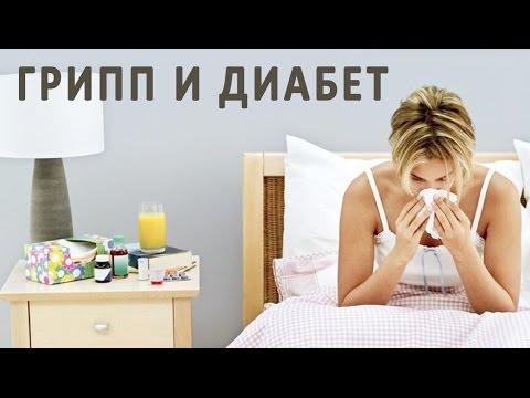 Что делать при простуде у ребёнка с диабетом? • Диа-Клуб