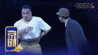 《CCTV空中剧院》 20190707 京剧《杨靖宇》 2/2| CCTV戏曲