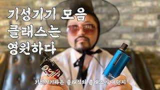 액상형 전자담배 기성기기 모음(아이다 기어미니플러스, …