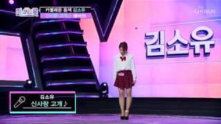 [풀버전] 카멜레온 같은 음색 변화?! 김소유 '신사랑…