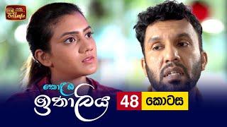 Kolamba Ithaliya   Episode 48 - (2021-08-19)   ITN Thumbnail