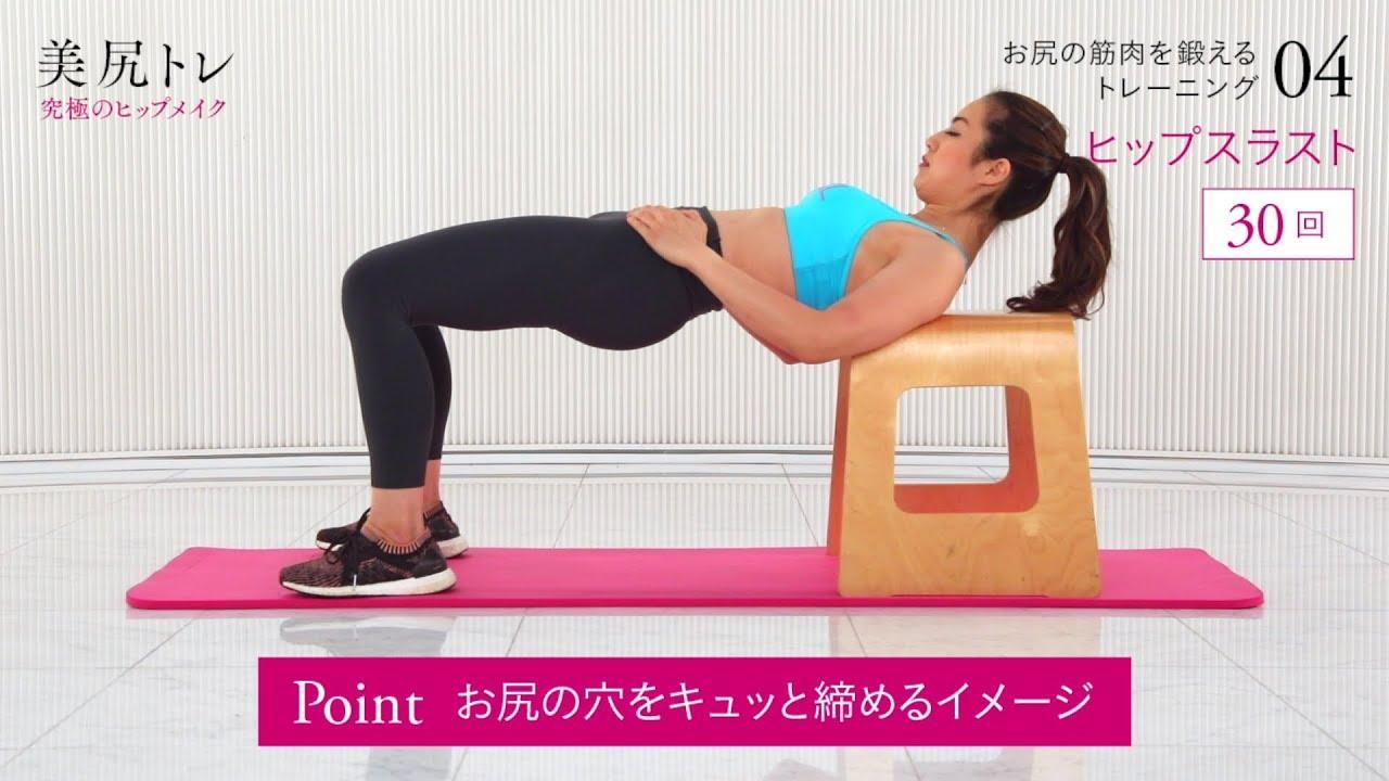 『美尻トレ 究極のヒップメイク』 ヒップスラスト ~お尻の筋肉を鍛えるトレーニング~