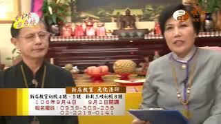元化法師【大家來學易經064】| WXTV唯心電視台