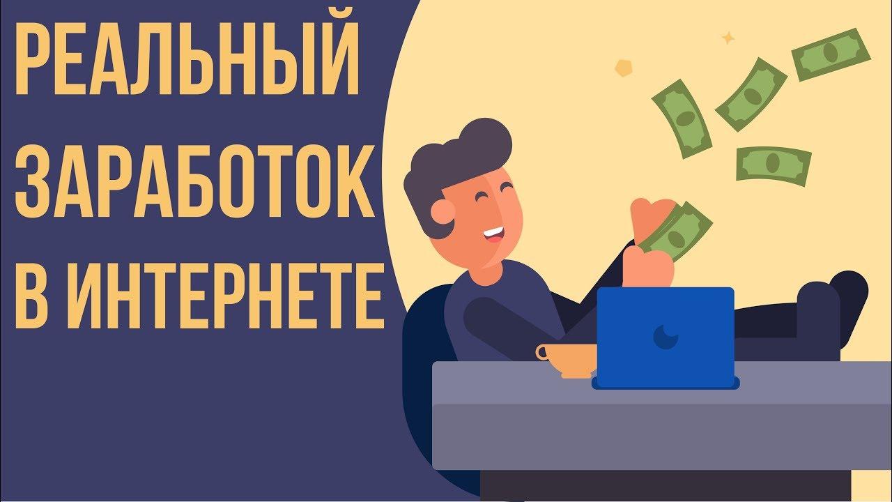 заработать в интернете новичку реальные деньги