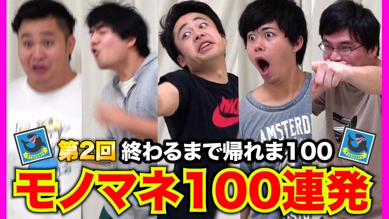 【第2回】細かすぎるモノマネ100連発できるまで終われま100!!