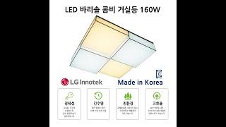 [지앤지티 조명] LED 바리솔 콤비 거실등 160W …