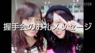 沖田彩華と川上礼奈ちゃんの握手会のお礼メッセージ嬉しいですね.