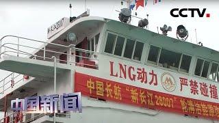 [中国新闻] 国内首艘油气电混合动力内河船舶启航 | CCTV中文国际