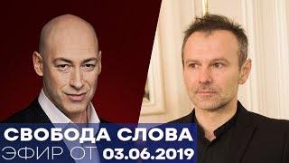 Заработает ли Минский процесс? - Свобода слова - полный выпуск от 03.06.2019