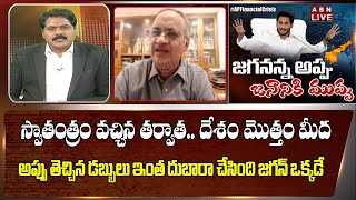 Kutumba Rao Comments on AP CM Jagan Worst Ruling Comparing All Over India | Financial Crisis | ABN