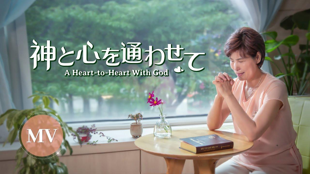 「神と心を通わせて」 韓国の賛美歌  日本語字幕