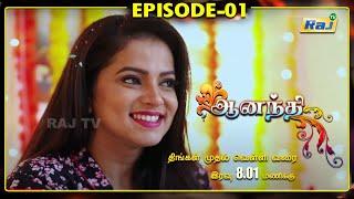 Ananthi Serial | Episode - 01 | 19.04.2021 | RajTv | Tamil Serial