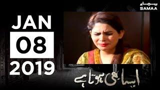 Biwi Ke Purane Aashiq Ki Wapsi | Aisa Bhi Hota Hai | SAMAA TV | 08 January 2019