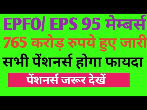 epfo/eps-95-pensioners-latest-news-today,-06-may-2020