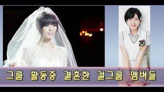 예상못한 걸그룹 활동 중 결혼한 멤버들