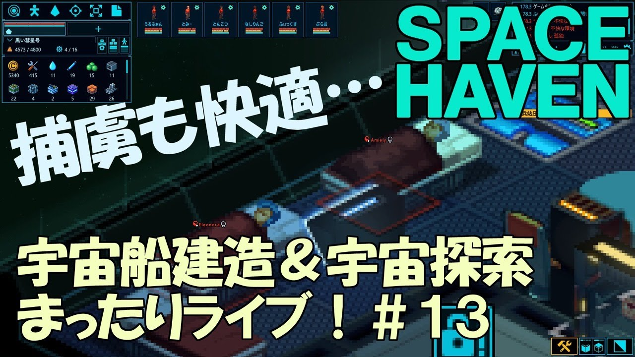 【SPACE HAVEN】宇宙船建造&宇宙探索まったりライブ!#13 - YouTube