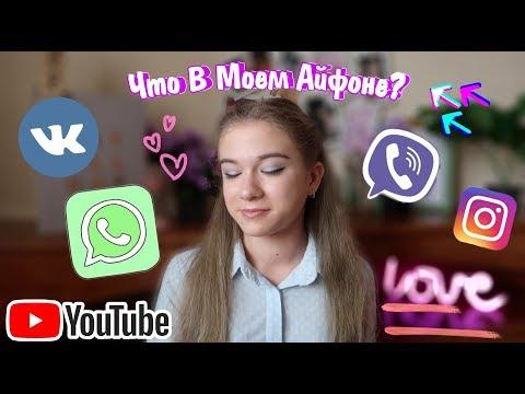 ЧТО В МОЁМ ТЕЛЕФОНЕ? // WHAT'S ON MY IPHONE? //  Nata Mayer