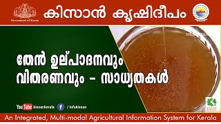 Honey Bee Keeping & Processing, Thrissur