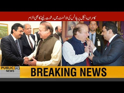 NAB ARRESTS FORMER PMLN MINISTER PORTS & SHIPPING KAMRAN MICHEAL