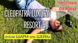 Египет Обзор отеля Cleopatra Luxury Resort 5 Отели Набки