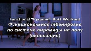 Тренировка на попу дома с бутылкой/гантелей Фу / Functional Butt Workout. Pyramid with dumbbell