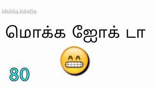Mokka joke 80 | Mokka Joke Da | Mokka joke Tamil | kadi jokes | Palaya jokes