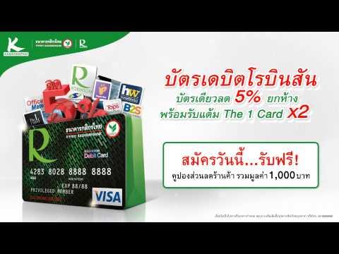 บัตรเดบิตโรบินสัน บัตรเดียวลด 5% ยกห้าง พร้อมรับแต้ม The 1 Cardx2