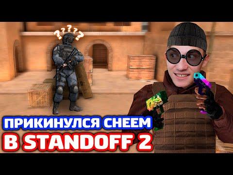 ПРИКИНУЛСЯ СНЕЕМ В STANDOFF 2 - ТРОЛЛИНГ!