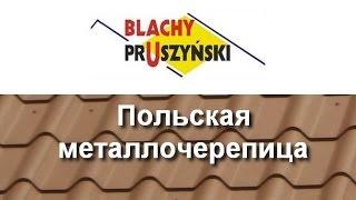 Металлочерепица Pruszynski (Прушински) цена, Украина, Харьков(, 2015-10-13T14:44:34.000Z)