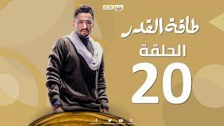 Episode 20 - Taqet Al Qadr Series | الحلقة العشرون   - مسلسل طاقة القدر Video
