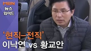 [백운기의 뉴스와이드] 이낙연 vs 황교안 '현직-전직 총리 구도' 전망은?
