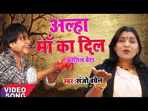 TOP आल्हा || Maa Ka Dil || माँ का दिल || Sanjo Baghel || Most Emotional || Super Hit Bhajan