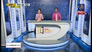 LIVE | RAVANA | Episode 33 | රාවණා | 07 - 02 - 2019 | SIYATHA TV Thumbnail
