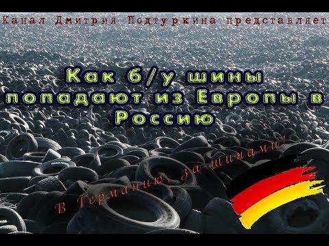 Как шины Б/У попадают из Европы в Россию   ШИНЫ БУ из Германии