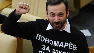 Депутат Госдумы РФ Илья Пономарев - эксклюзивное интервью