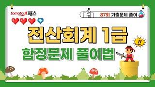 [전산회계 1급 인강 / 토마토패스] 87회 기출문제 …