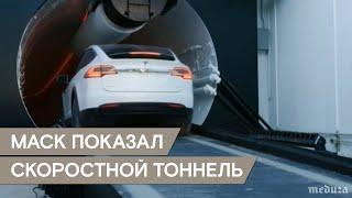 Маск показал тоннель под Лос-Анджелесом