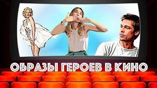 ДНУП. Выпуск 9. Образы героев в кино.