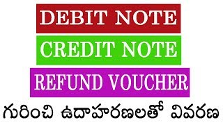 Debit note, Credit note, Refund voucher detailed explanation with examples in Telugu