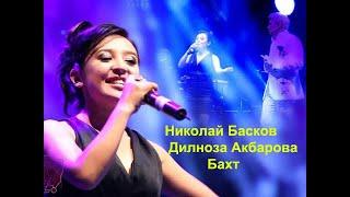 Nikolay Baskov & Dilnoza Akbarova - Baxt (Hamkorlik).