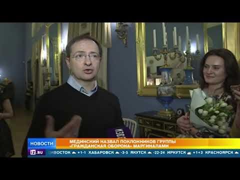 """Мединский назвал поклонников группы """"Гражданская оборона"""" маргиналами"""