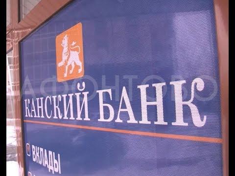 Банк «Канский» просит клиентов не забыть платить по кредитам