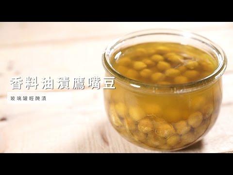 【醃漬】玻璃罐輕醃漬,香料油漬鷹嘴豆 | 台灣好食材 Fooding x 里仁 x 常常好食