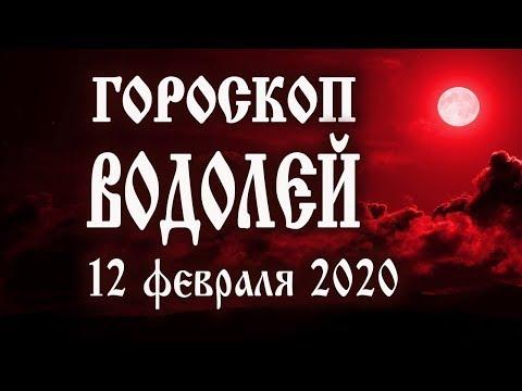 Гороскоп на сегодня 12 февраля 2020 года Водолей ♒ Что нам готовят звёзды в этот день