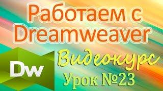 Dreamweaver. Фоновые изображения. Поддержка мультимедийных данных. Урок 23