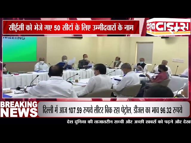 यूपी चुनाव को लेकर कांग्रेस जल्द जारी करेगी पहली लिस्ट, 48 उम्मीदवारों के नाम पर लगी मुहर