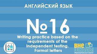 Онлайн-урок ЗНО. Английский язык №16. Official letters