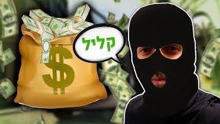 הגנב המתגנב 👤 ! חלק 1