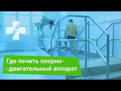 Курорты для лечения заболеваний опорно-двигательного аппарата