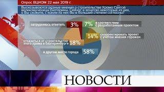 Опубликованы результаты опроса жителей Екатеринбурга, провести который предложил президент.